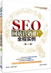 SEO网站营销推广全程实例(第2版)陈益材 9787302387756