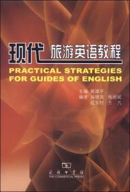 现代旅游英语教程