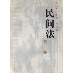 民间法(第1卷)