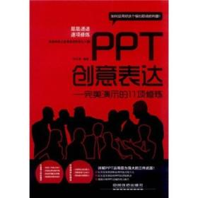 PPT创意表达:完美演示的11项修炼