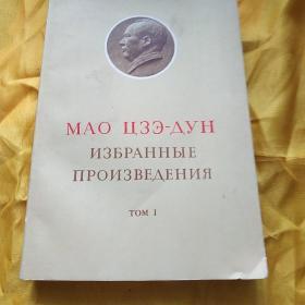 毛泽东选集(俄文版,第1卷)