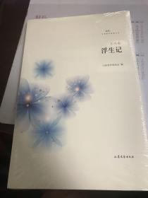 文学鲁军新锐文丛·艾玛卷:浮生记(小说集)