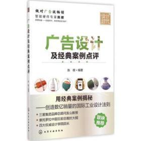 二手广告设计及经典案例点评陈根化学工业出版社9787122204042