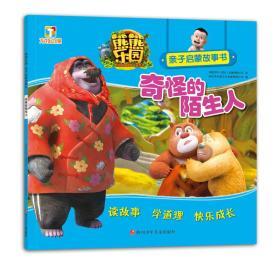 熊熊乐园亲子启蒙故事书:奇怪的陌生人