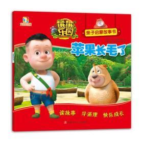 熊熊乐园亲子启蒙故事书:苹果长毛了