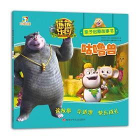 熊熊乐园亲子启蒙故事书:咕噜兽