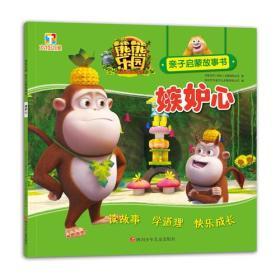 熊熊乐园亲子启蒙故事书:嫉妒心