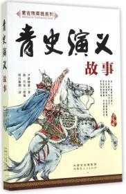 蒙古族英雄系列:青史演义故事