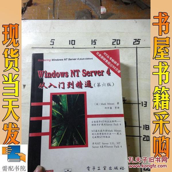 WINDOWS NT SERVER 4从入门到精通(第六版)