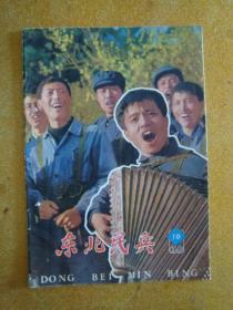 东北民兵 1980年10期