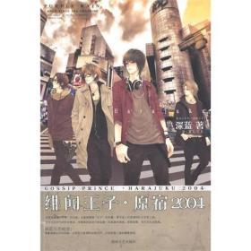 绯闻王子·原宿2004