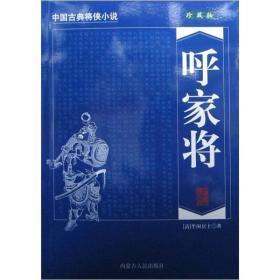 中国古典将侠小说 珍藏版 薛家将