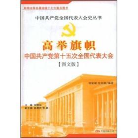 中国共产党全国代表大会史丛书:高举旗帜:中国共产党第十五次全国代表大会
