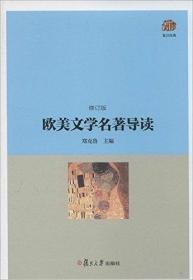 复旦经典教材:欧美文学名著导读(修订版) 9787309107111