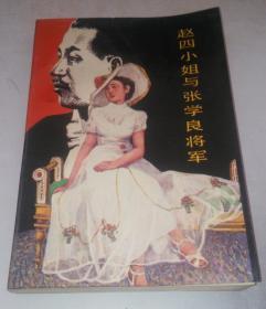 正版现货 传纪小说 赵四小姐与张学良将军 86年一版一印
