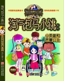 淘气包马小跳系列 典藏版:小英雄和芭蕾公主 杨红樱 浙江少年