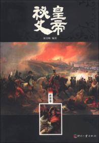 日知文库:皇帝秘史(世界卷)