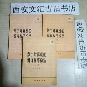 数字计算机的编译程序构造【上中下 全三册】
