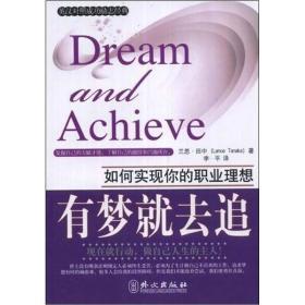 有梦就去追:如何实现你的职业理想