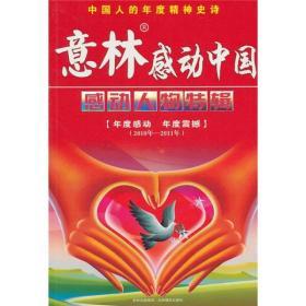 意林感动中国:感动人物特辑(2010年-2011年)