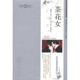 世界文学译丛 茶花女