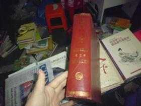 中国大百科全书 考古学
