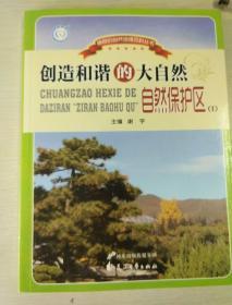 创造和谐的大自然:自然保护区(1)