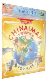 儿童房专用挂图·中国知识地图
