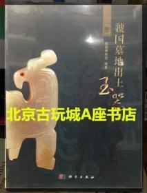 虢国墓地出土玉器【科学出版社】全新 正版 现货