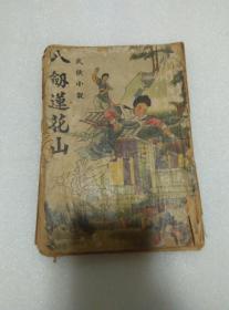 民国三十八年初版武侠小说《八剑莲花山(八剑保莲花)》