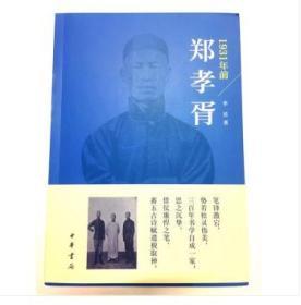 新书现货 《1931年前郑孝胥》中华书局 李君著