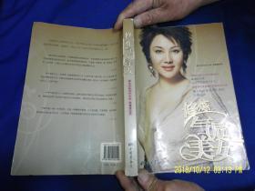 修炼气质美女   16开  (著名形象设计专家倪薇薇著)  彩图版   2007年1版1印