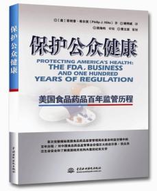 保护公众健康:美国食品药品百年监管历程