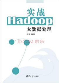 特价~实战Hadoop大数据处理 9787302411444
