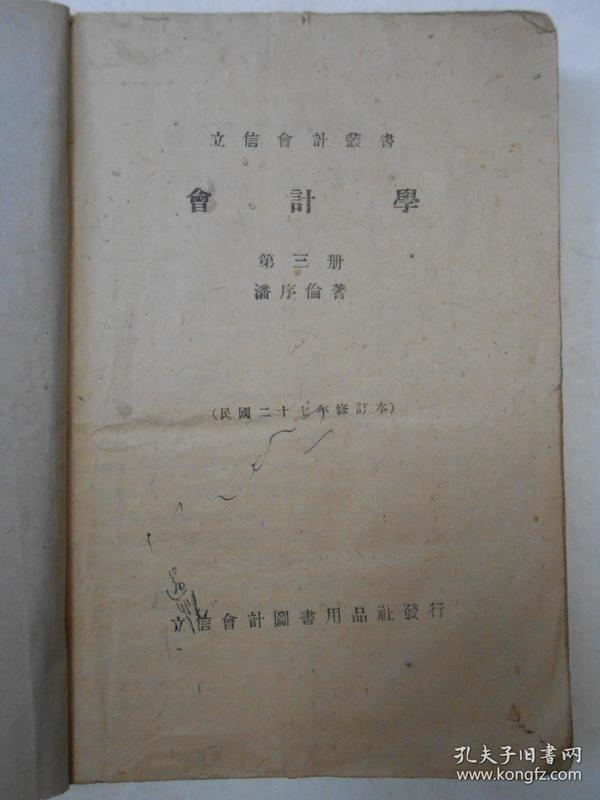 立信会计丛书 会计学 第三册【民国二十七年修订本】