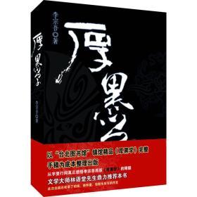 正版厚黑学李宗吾群言出版社9787800806063ai1