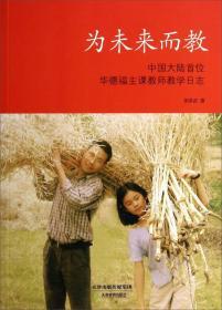 为未来而教:中国大陆*华德福主课教师教学日志