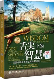 新东方·舌尖上的智慧:美国名校最佳毕业演说(第2辑)