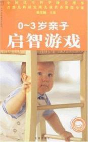 我爱宝贝系列 :0~3岁亲子启智游戏