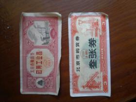 北京市购货卷/叁张卷/1971年
