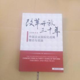 改革开发三十年 中国企业国际化战略理论与实践