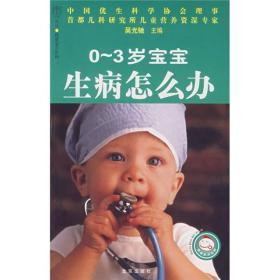 汉竹·我爱宝贝系列:0-3岁宝宝生病怎么办