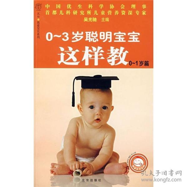0-3岁聪明宝宝这样教0-1岁篇