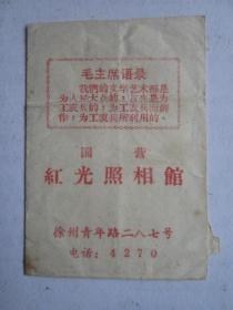徐州国营红光照相馆照片包装袋