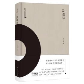 乱弹琴-雅众·辛丰年音乐文集