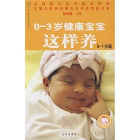 0-3岁健康宝宝这样养(0-1岁篇)