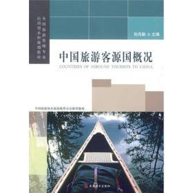 全国旅游管理专业应用型本科规划教材:中国旅游客源国概况