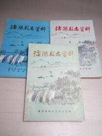 溧阳县志资料(第一 二 三辑 全三册)(1 2 3册全集)(1985年初版第一版)内部发行 正版 非馆无字