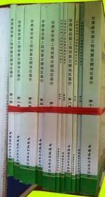 甘肃省建设工程材料预算价格汇编  5本