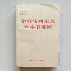 《学习马列主义六本书笔记》1972年8月翻印 32开690页 品好